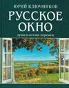 Русское окно: Душа в потоке перемен
