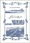 Деревня Чижово Щелковского района Московской области