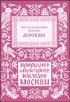 Музыкальная жизнь Москвы второй половины XIX столетия