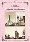 Храмы Шуйской округи