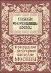 Книжные сокровищницы Москвы
