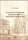 Культура русской провинции: динамика в контексте общественных трансформаций (вторая половина XIX – начало XXI века)