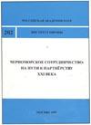 Черноморское сотрудничество: на пути к партнёрству XXI века