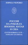 Россия на рубежах Японии, Китая и США (вторая половина XVII - начало XXI века)