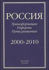 Россия: трансформации, реформы, пути развития. 2000–2010