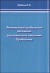 Региональные особенности положения русскоязычного населения Прибалтики