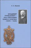 Владимир Пуришкевич – опыт биографии правого политика (1870–1920)