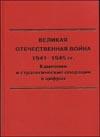 Великая Отечественная война 1941–1945 гг.