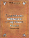 Страницы истории Кимрского края