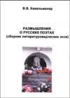 Размышления о русских поэтах