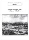 Сотная с писцовых книг г. Мурома 1623/24 г.