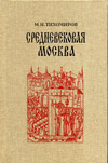 Средневековая Москва