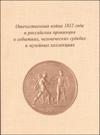 Отечественная война 1812 года и российская провинция в событиях, человеческих судьбах и музейных коллекциях