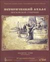 Исторический атлас Московской губернии