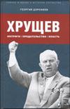 Хрущев: интриги, предательство, власть