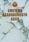 Система безопасности СССР: 1945–1991. Структура. Функции. Руководство. История