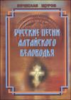 Русские песни Алтайского Беловодья