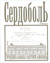 Сердоболь