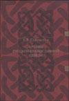 Архивы Русской Православной Церкви (X–XX вв.)