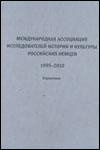 Международная ассоциация исследователей истории и культуры российских немцев. 1995–2010