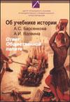 Преподавание истории в России и политика