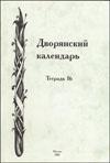 Дворянский календарь