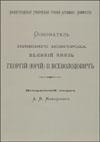 Основатель Нижнего Новгорода Великий князь Георгий (Юрий) II Всеволодовичъ