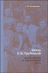 Князь Е.Н. Трубецкой. Жизненный и творческий путь