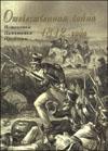 Отечественная война 1812 года. Источники. Памятники. Проблемы