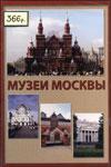 СD: Музеи Москвы