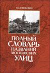 Полный словарь названий московских улиц