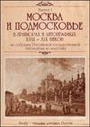 CD: Москва и Подмосковье