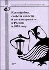 Ксенофобия, свобода совести и антиэкстремизм в России в 2010 году