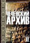 Чеченский архив
