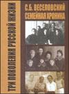 С.Б. Веселовский. Семейная хроника
