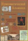 Нумизматический альманах