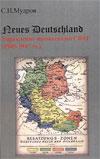 Neues Deutschland. Управление пропаганды Советсткой военной администрации в Германии (1945–1947 гг.)