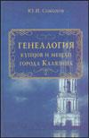 Генеалогия купцов и мещан города Калязина