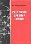 Расология древних славян