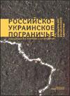 Российско-украинское пограничье: двадцать лет разделенного единства