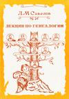 Лекции по русской генеалогии, читанные в Московском археологическом институте преподавателем института Л.М. Савёловым