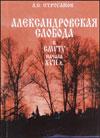 Александровская слобода в смуту начала XVII в.