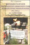 Деятельность штабов партизанского движения в годы Великой Отечественной войны 1941–1945 гг. на территории Калининской области