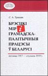 Брэсцкi мiр i грамадска-палiтычныя працэсы у Беларусi