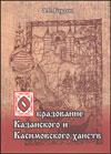 Образование Казанского и Касимовского ханств