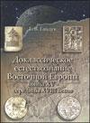 Доклассическое естествознание Восточной Европы конца XV – середины XVIII веков