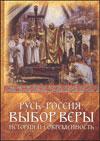 Русь – Россия: выбор веры: История и современность