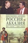 Россия и Абхазия. Две страны – один народ