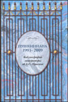 Пушкиниана. 1993–2009