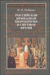 Российская приказная бюрократия в Смутное время начала XVII в.